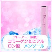コラーゲン&ヒアルロン酸 メンソール スターターキット ピンク