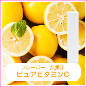 PURE VITAMIN C CARTRIDGE WHITE