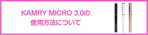 KAMRY MICRO 3.0の使用方法ついて