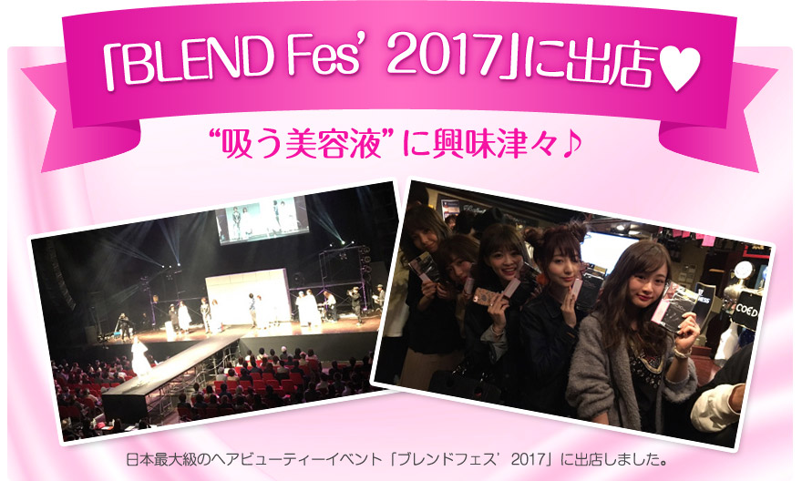 BLEND Fes2017に出展