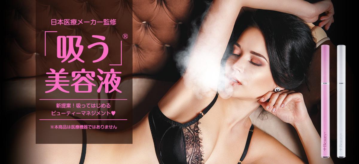 「吸う美容液」新提案!吸ってはじめるビューティーマネジメント