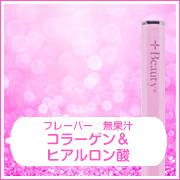 コラーゲン&ヒアルロン酸 スターターキット ピンク