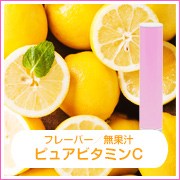 PURE VITAMIN C CARTRIDGE PINK