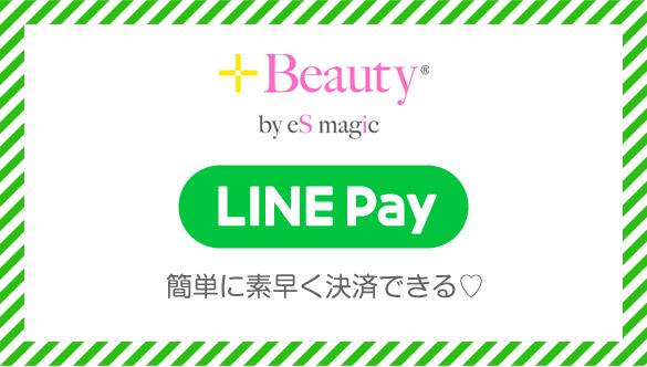LINE Pay簡単に素早く決済できる