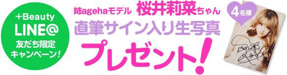 姉agehaモデル桜井莉菜ちゃん直筆サイン入り生写真プレゼント