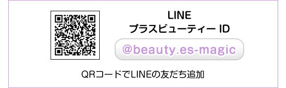 LINE@プラスビューティーQRコード
