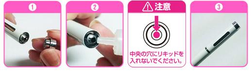 +Beauty Kitのリキッドの補充方法と注意事項