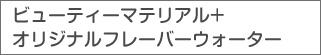 ビューティーマテリアル+オリジナルフレーバー