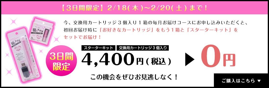【2日間限定】4,320円 ⇒ 0円!