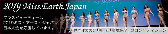 2018ミス・アース・ジャパン日本大会